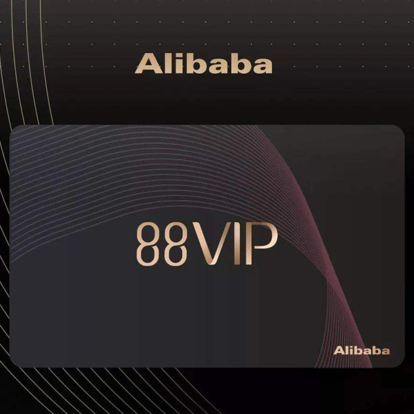 What is the Alibaba 88VIP membership plan?