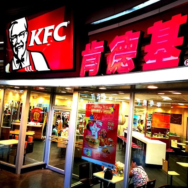 KFC explores the mobile commerce in China through social networks