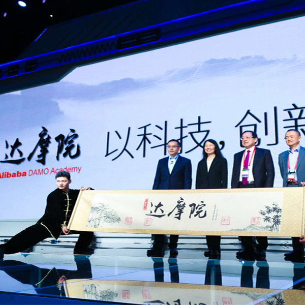 Why Alibaba Convened 13 Top Scientists to its Headquarters in Hangzhou?