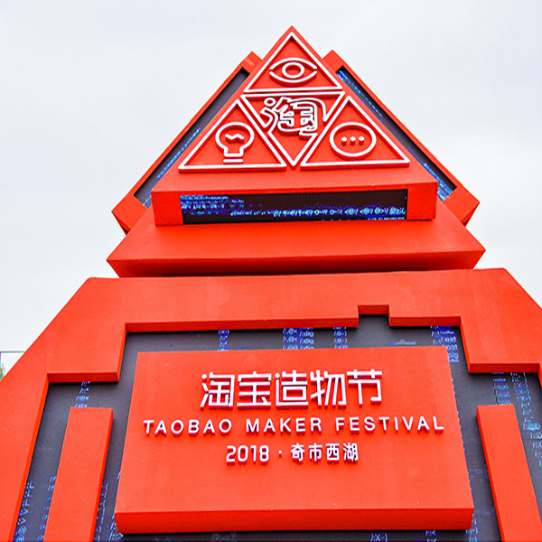 The opportunities in online shopping by the new technologies presented at Alibaba's Taobao Maker Festival